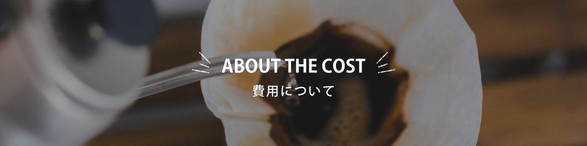 費用について
