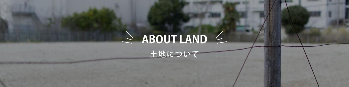 土地について