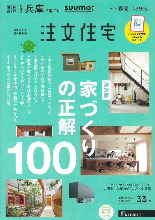 兵庫で建てる SUUMO注文住宅