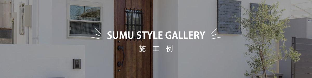 SUMU STYLE GALLERY
