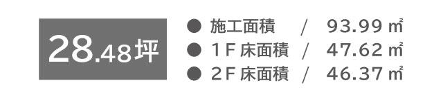 フレンチs参考坪数