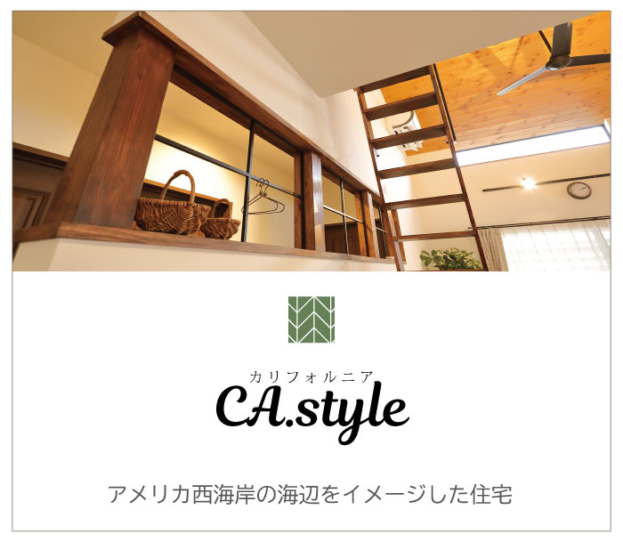 C.A.style -カリフォルニアスタイル-