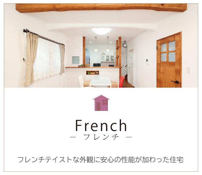 French -フレンチ-