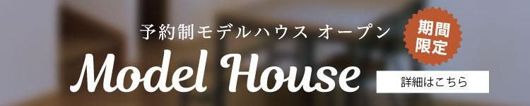 期間限定モデルハウス見学ご予約