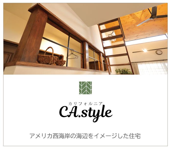 CA.style -カリフォルニアスタイル-
