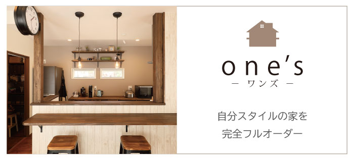 one's -ワンズ-