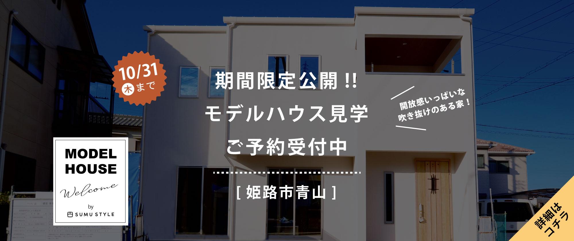 期間限定公開モデルハウス見学