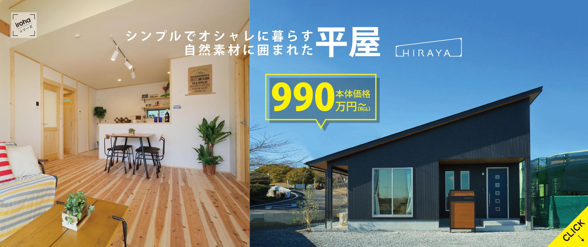 HIRAYA 878万円〜