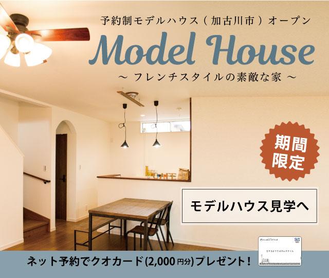 期間限定モデルハウス見学