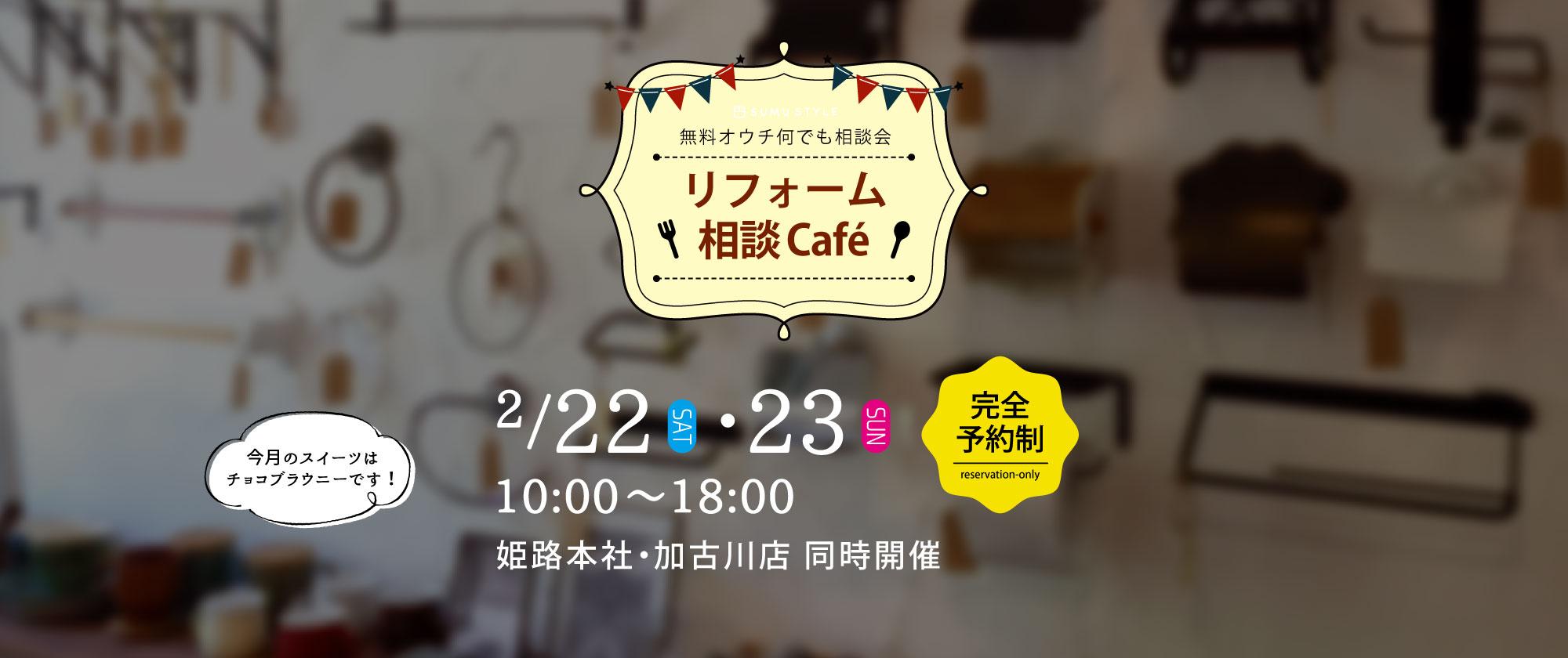リフォーム相談Cafe