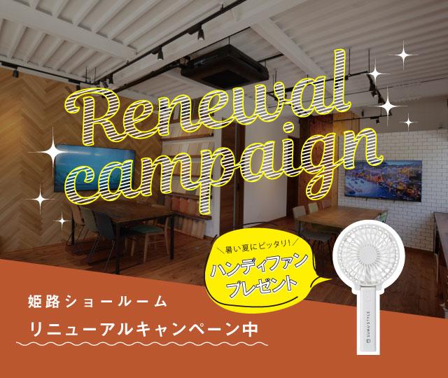 姫路SRリニューアルキャンペーン