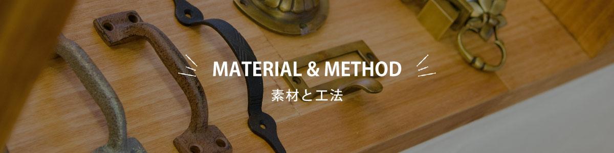素材と工法