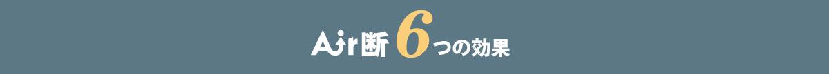Air断6つの効果