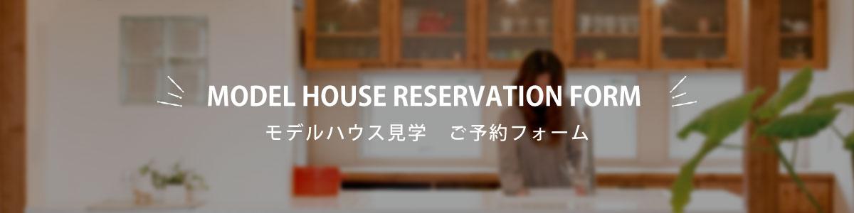 MODEL HOUSE RESERVATION FORM