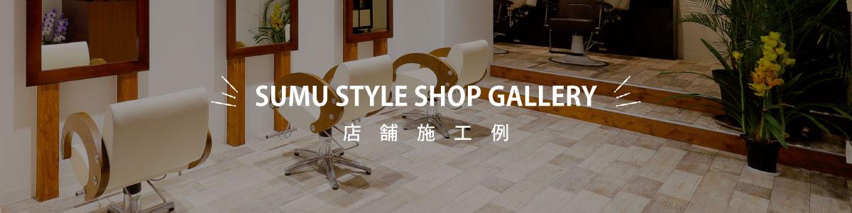 SUMU STYLE SHOP GALLERY