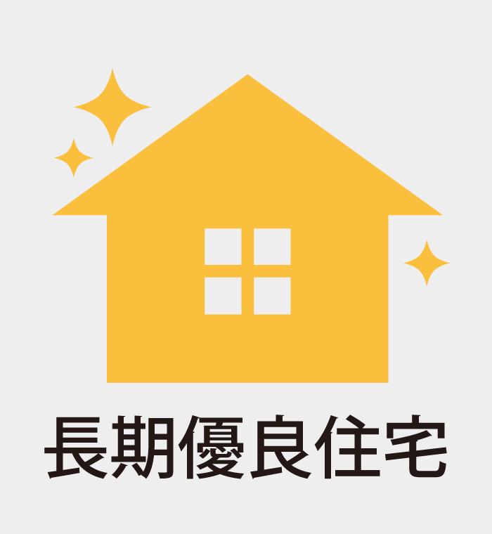 長期優良住宅仕様