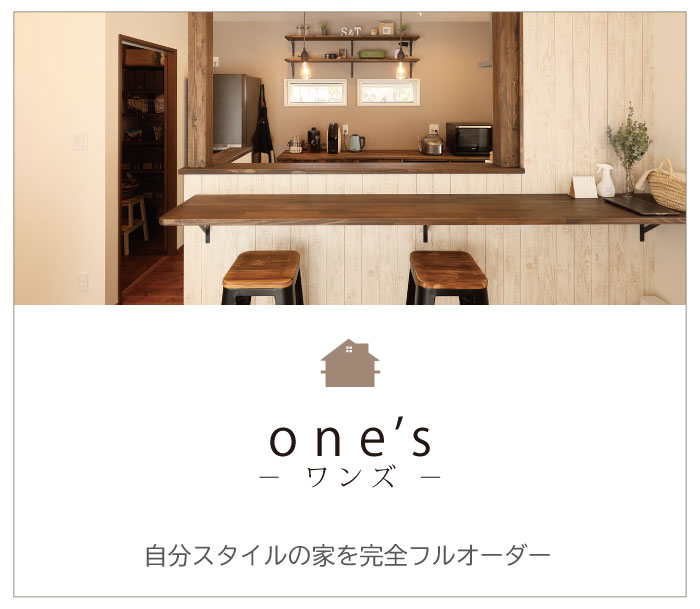 one's -ワンズ-