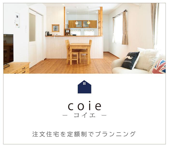 coie -コイエ-