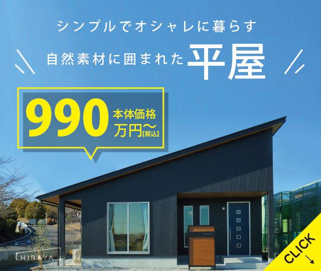 HIRAYA 898万円〜